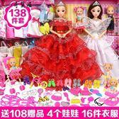 換裝洋娃娃套裝大禮盒女孩公主別墅玩具 138件套