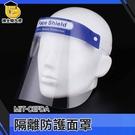 全臉防護 防油濺面罩 臉部防護面罩 防飛沫 全面防霧面罩 防塵 透明防護面罩 診所加油站
