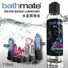 ★免運★英國BathMate WATER...