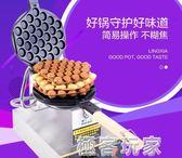 雞蛋仔機商用家用蛋仔機電熱雞蛋餅機QQ 雞蛋仔機器烤餅蛋餅機ATF 220V 極客