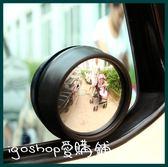 ❖i go shop❖ 汽車凸透鏡 後視鏡 輔助鏡 倒車鏡 盲點鏡 圓鏡 反光鏡【G0026】