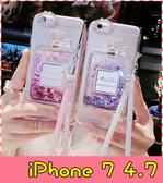 【萌萌噠】iPhone 7  (4.7吋) 新款 創意流沙香水瓶保護殼 水鑽閃粉亮片 矽膠軟殼 手機殼 附掛繩