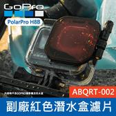 【現貨】紅色潛水盒濾片 PolarPro H8B 水下紅色濾片 需搭配潛水殼 GoPro Hero8 防水配件 完整包裝
