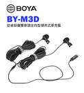 黑熊數位 BOYA BY-M3D 安卓設備雙麥頭全向型領夾式麥克風 雙麥頭 全向型 領夾式 Type-c 電容 錄音