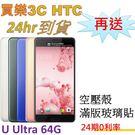 HTC U Ultra 手機64G,送 空壓殼+滿版玻璃保護貼,24期0利率,聯強代理