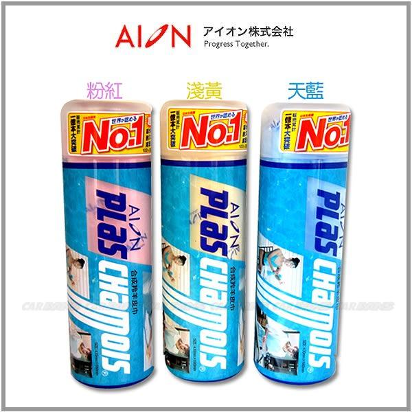 【愛車族購物網】日本 AION 合成羚羊皮巾 ((三款顏色,隨機出貨)) 69x43cm│瞬間超強吸水