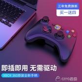 游戲手柄pc電腦原裝無線One藍芽PS4怪物獵人steam手柄 ciyo 黛雅