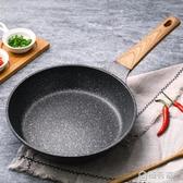Umetre德國麥飯石平底鍋不黏鍋煎鍋家用小電磁爐專用多功能早餐鍋 ATF 極有家