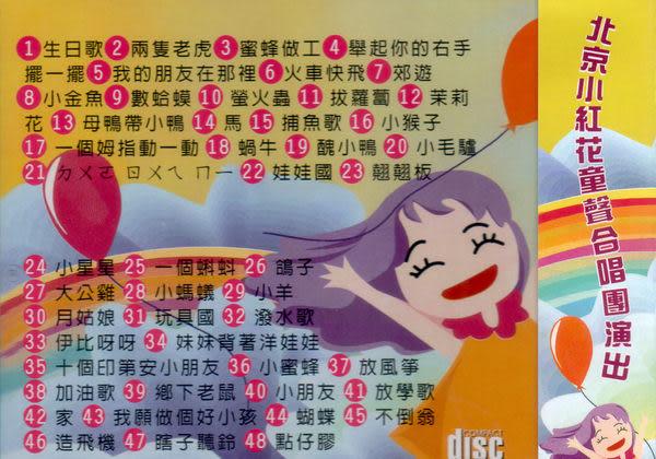快樂童謠 1 CD 聽說讀唱學48首連串曲童謠 (音樂影片購)