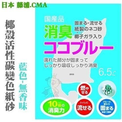 *WANG*日本藤浦 《椰殼活性碳變色紙砂(藍色-無香味)》6.5L