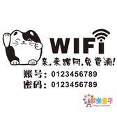 WIFI貼紙 餐廳美容美髮美甲店鋪牆壁蹭無線網絡WIFI帳號密碼牆貼紙畫 3色