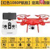 無人機長續航四軸飛行器兒童航模直升機玩具遙控飛機igo 爾碩數位3c