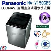 【信源】)15公斤【Panasonic國際牌 ECONAVI 變頻直立式溫水洗衣機(不鏽鋼外殼)】NA-V150GBS / NA-V150GBS-S