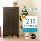 《HOPMA》日式雙門六層鞋櫃/收納櫃C...