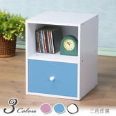 Homelike 現代風單抽收納櫃(三色可選)粉藍色