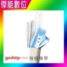 goshop classic 玻妞吸管 23公分 SGS認證 環保吸管 粗吸管 細吸管 波霸吸管 吸管