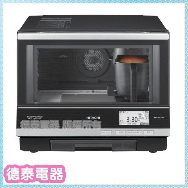 【預購】HITACHI日立【MRORBK5500T】日本原裝 過熱水蒸氣烘烤微波爐【德泰電器】