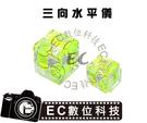 【EC數位】三軸機頂水平儀熱靴座 NIKON CANON SONY OLYMPUS DSLR 專用 三向水平儀熱靴座
