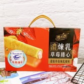 【雪之戀】濃煉乳草莓捲心蛋捲禮盒 160g 【4713072172365】(精美伴手禮)