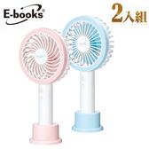 【2入組】E-books K20 立式手持兩用LED充電風扇藍x1+粉x1