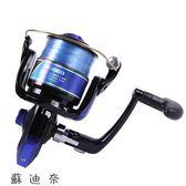 捲線器新款漁輪漁具紡車輪魚線輪海竿輪路亞輪海釣漁具 SDN-2275