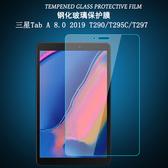 鋼化玻璃膜 三星 Tab A 8.0 2019 T295 9H防爆膜 平板膜 螢幕保護貼 T290 t297 防爆膜 螢幕保護貼