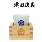 織田信長家徽 日本戰國武將系列 個人酒杯 檜木枡杯 日本製