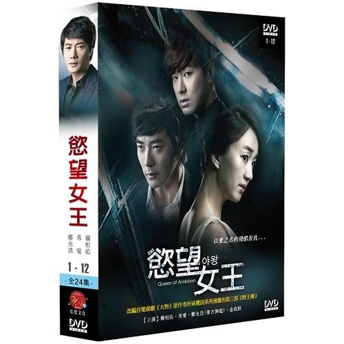 慾望女王 上套(1~12集) DVD 雙語版 ( 權相佑/秀愛/金成鈴/鄭允浩 ) [野王]