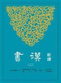 新譯漢書(三)志(1)