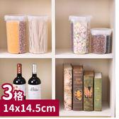 廚房用品 日系高級多功能3格分格儲物罐-14x14.5cm 【KHS033】123OK