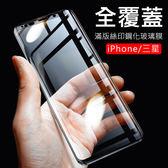 iPhone X Xs Max XR 7 8 + plus 三星 S8 S9 Note8 Note9 A9 A7 滿版 鋼化膜 玻璃貼 螢幕保護貼