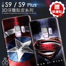 人氣商品★贈貼 三星 S9 / S9 Plus 手機殼 S9+ 立體浮雕 彩繪軟殼 保護套 超人 隊長 圖案 耐摔 保護殼