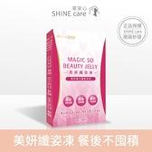 【享安心】美妍纖姿凍 10包/盒 Aicom艾力康 促進代謝 幫助消化