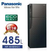 《0利率/送安裝》Panasonic 國際 485 公升 雙門 變頻 冰箱 NR-B489GV-S/K  能源1級【南霸天電器百貨】