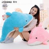 快樂購 交換禮物米可愛大號海豚毛絨玩具布娃娃禮品公仔抱枕玩偶生日禮物女生