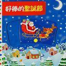 好棒的聖誕節【立體遊戲書】##...