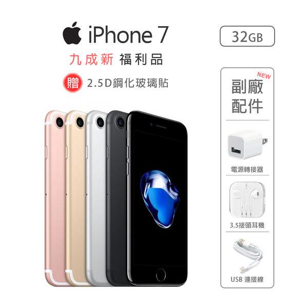 iPhone 7/32G i7九成新 全新副廠配件 贈2.5D鋼化玻璃貼 可加價換全新原廠配件【Apple福利品】