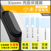【TPU軟膜】高清透亮 好觸控 適用 亮面 Xiaomi 小米手環5 小米5 規格 手環 螢幕 鏡頭 軟膜 保護貼