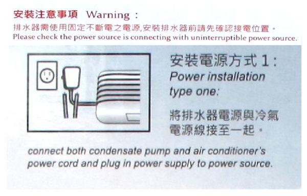 【福泉方精靈】分離式 冷氣排水器 電動排水器 適用3噸半以下冷氣機