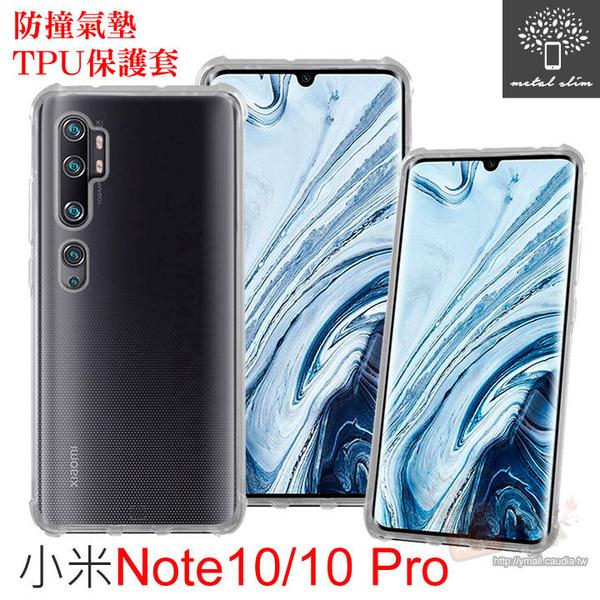 【愛瘋潮】Metal-Slim 小米Note10 / Note10 Pro 防撞氣墊TPU 手機保護套 6.62吋