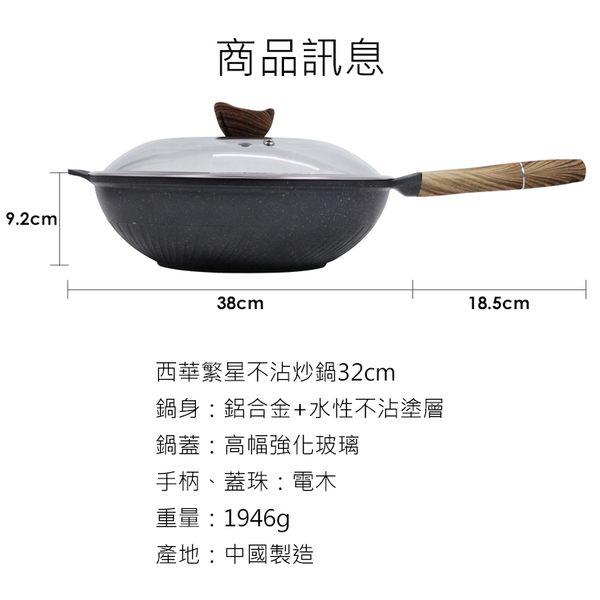 【西華SILWA】繁星不沾炒鍋 32cm《AR5-32》