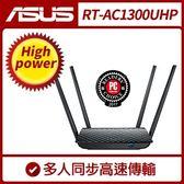 [富廉網] ASUS華碩 RT-AC1300UHP 無線分享器 天線加強版