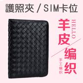 短夾 編織 羊皮 薄款 機票夾 旅行 卡包 錢包 護照夾【CL2360】 icoca  01/04