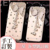 三星 note9 J4 J6 A6+ S9 Plus A8+2018 A8Start Note8 J8 J7 S8 Plus 珍珠蝴蝶結 水鑽殼 保護殼 貼鑽殼 珍珠 訂製