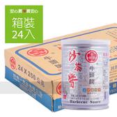 【牛頭牌】沙茶醬250g,24罐/箱,不添加防腐劑,平均單價105.83元