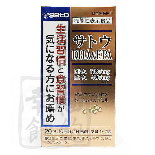 SATO佐藤高濃縮魚油 DHA&EPA (20包/盒)