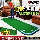 室內高爾夫家庭練習毯便攜版辦公室推桿練習器迷你果嶺套裝