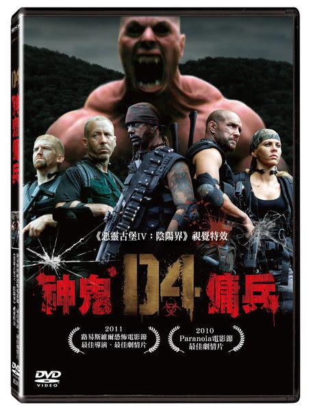 D4神鬼傭兵 DVD (音樂影片購)