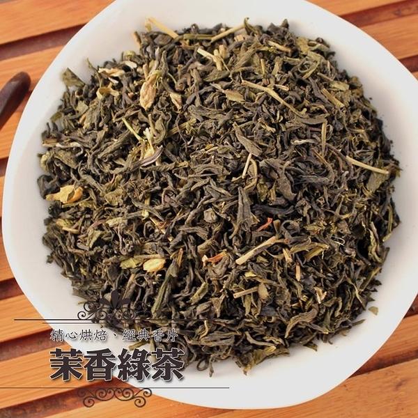 茉香綠茶 散茶 600克 下午茶 養生茶飲 餐飲店營業用 手搖茶 香片茶 量販裝 【正心堂】