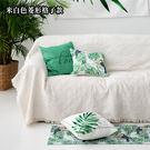 【雙11八五折】北歐純色緹花沙發巾 沙發...